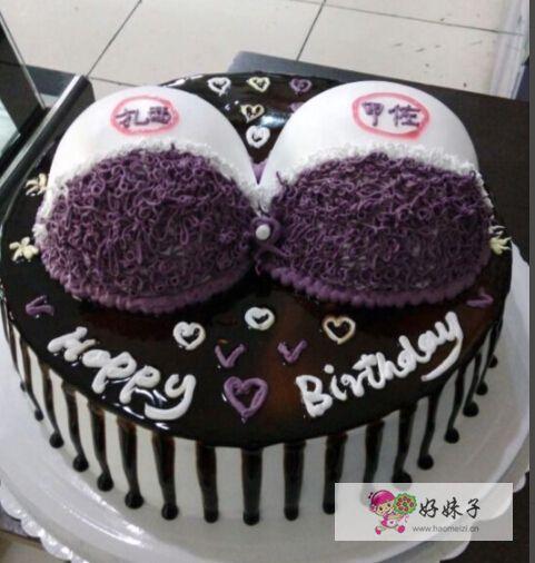 情趣蛋糕成都胸罩生日蛋糕实物照片秀个性创意性感蛋糕美胸